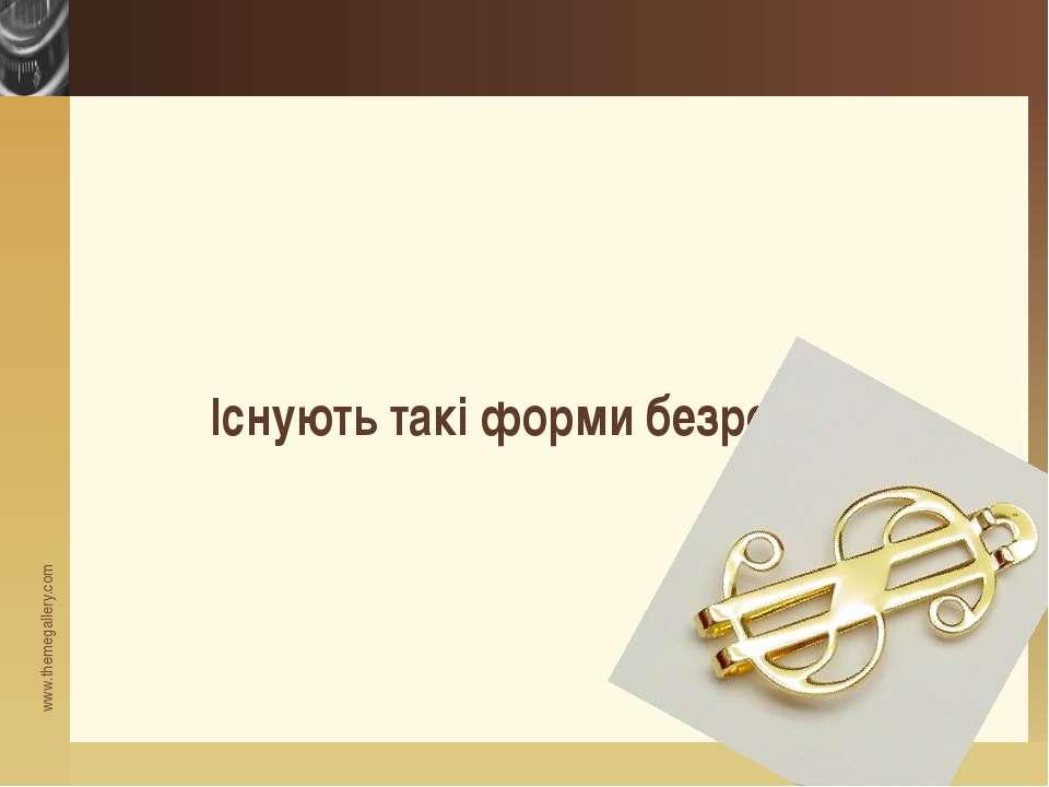 Існують такі форми безробіття: www.themegallery.com