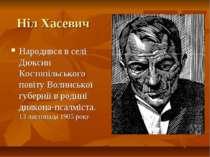 Ніл Хасевич Народився в селі Дюксин Костопільського повіту Волинської губерн...