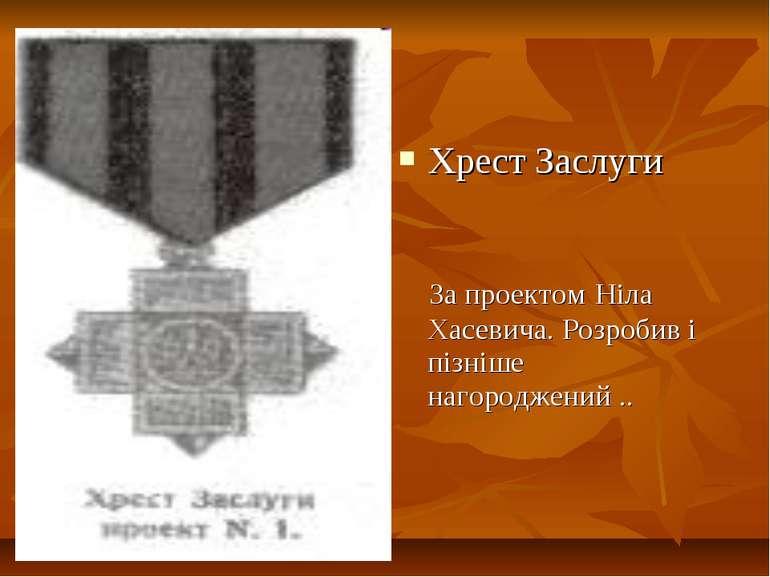 Хрест Заслуги За проектом Ніла Хасевича. Розробив і пізніше нагороджений ..