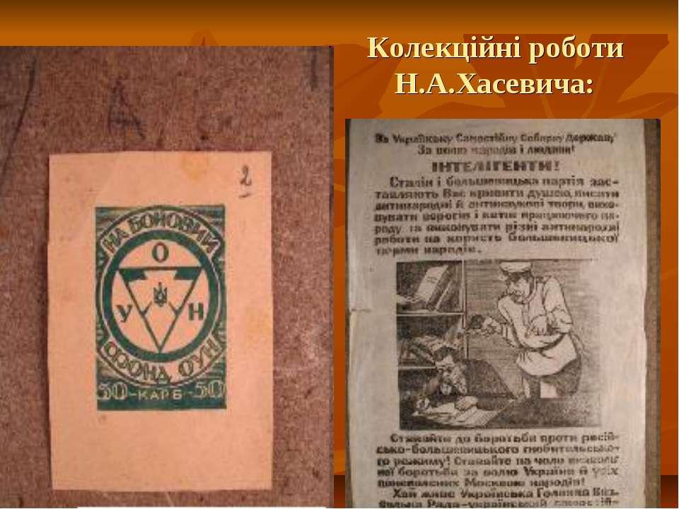 Колекційні роботи Н.А.Хасевича:
