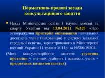 Нормативно-правові засади консультаційного заняття Наказ Міністерства освіти ...