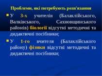 Проблеми, які потребують розв'язання У 3-х учителів (Балаклійського, Валківсь...