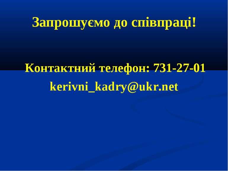 Запрошуємо до співпраці! Контактний телефон: 731-27-01 kerivni_kadry@ukr.net