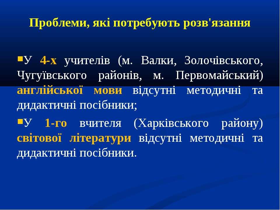 Проблеми, які потребують розв'язання У 4-х учителів (м. Валки, Золочівського,...