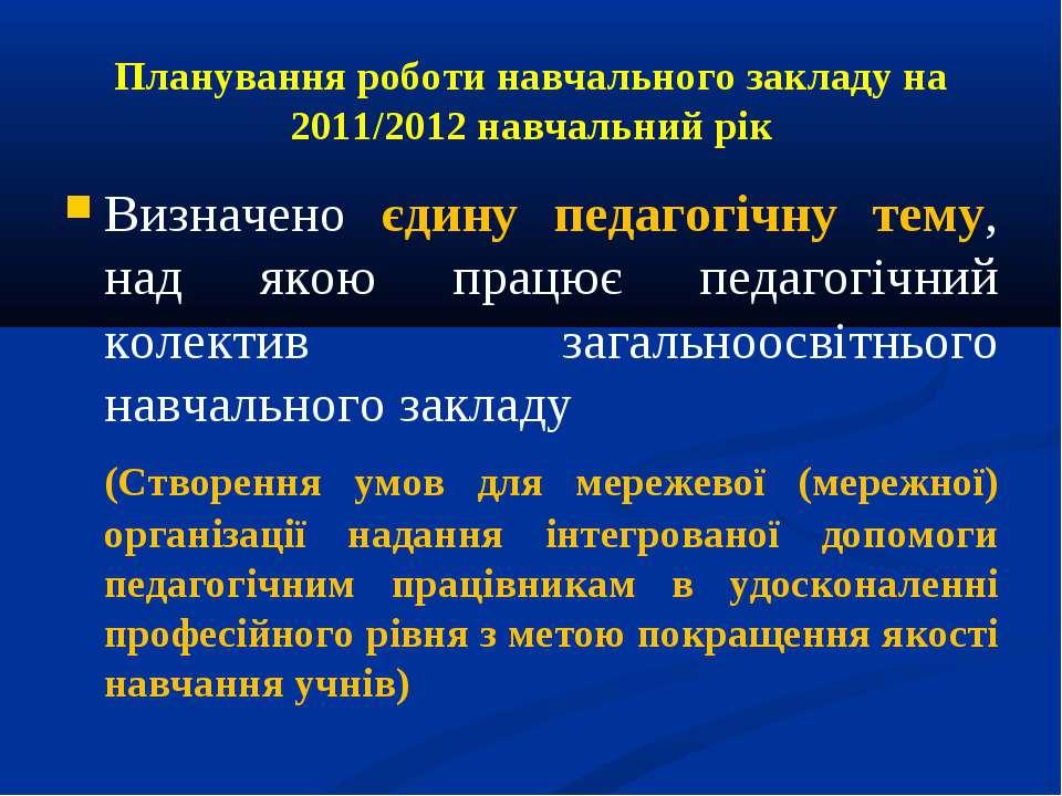 Планування роботи навчального закладу на 2011/2012 навчальний рік Визначено є...