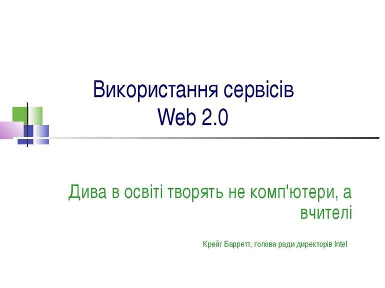 Використання сервісів Web 2.0 Дива в освіті творять не комп'ютери, а вчителі ...