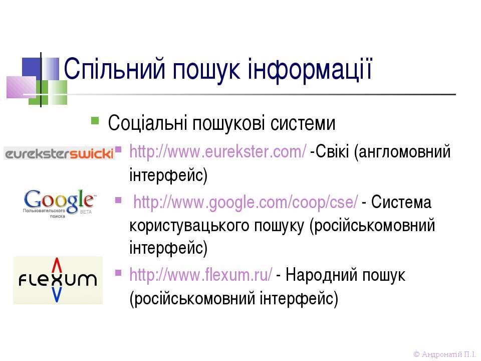 © Андронатій П.І. Спільний пошук інформації Соціальні пошукові системи http:/...
