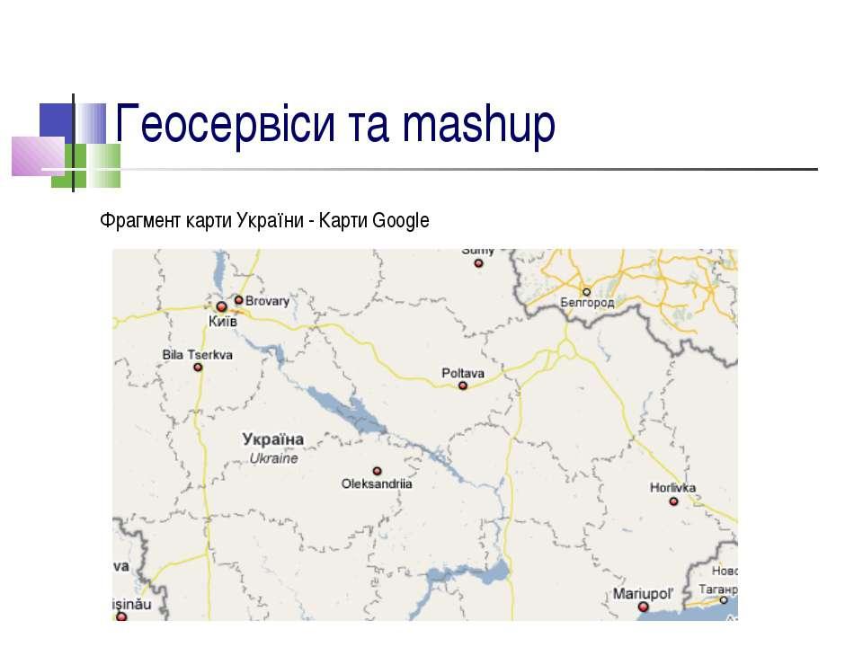 Геосервіси та mashup Фрагмент карти України - Карти Google