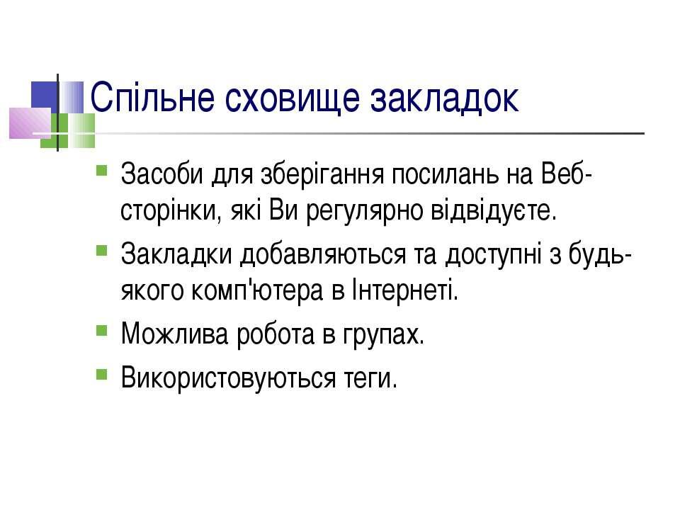 Спільне сховище закладок Засоби для зберігання посилань на Веб-сторінки, які ...