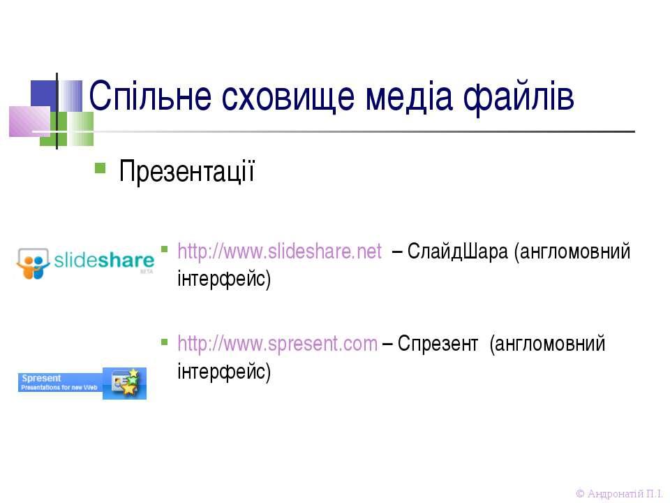 © Андронатій П.І. Спільне сховище медіа файлів Презентації http://www.slidesh...