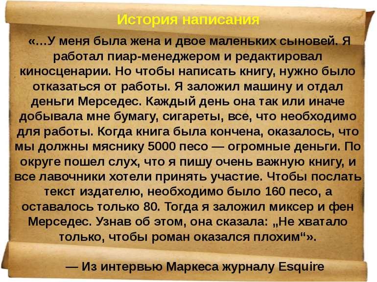 Історія написання