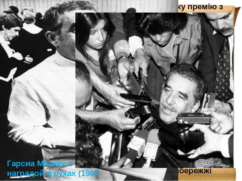 У 1982 році Маркесу присуджено Нобелівську премію з літератури: «за романи і ...
