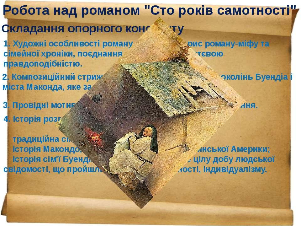 """Робота над романом """"Сто років самотності"""""""
