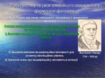 Роль генотипу та умов зовнішнього середовища у формуванні фенотипу. а) Ж. Б. ...