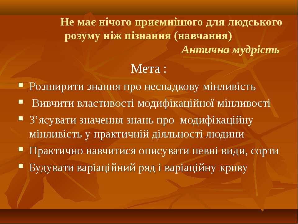 Не має нічого приємнішого для людського розуму ніж пізнання (навчання) Античн...