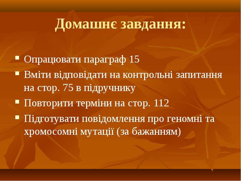 Домашнє завдання: Опрацювати параграф 15 Вміти відповідати на контрольні запи...