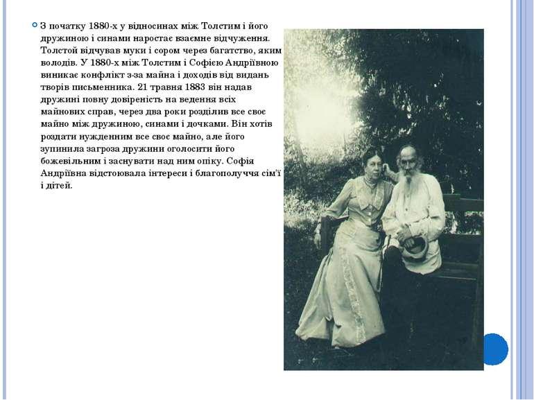 З початку 1880-х у відносинах між Толстим і його дружиною і синами наростає в...