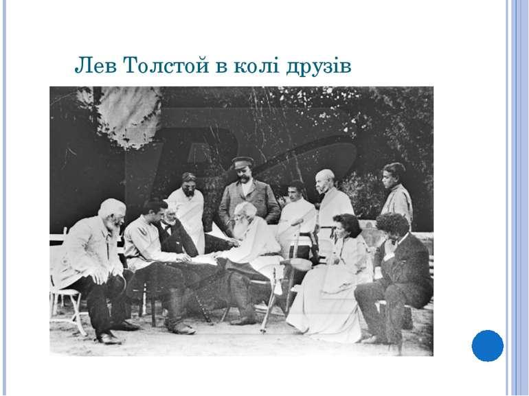 Лев Толстой в колі друзів