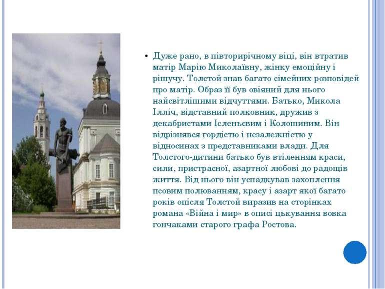Дуже рано, в півторирічному віці, він втратив матір Марію Миколаївну, жінку е...