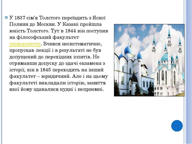 У 1837 сім'я Толстого переїздить з Ясної Поляни до Москви. У Казані пройшла ю...