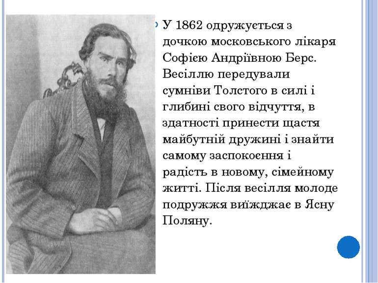 У 1862 одружується з дочкою московського лікаря Софією Андріївною Берс. Весіл...