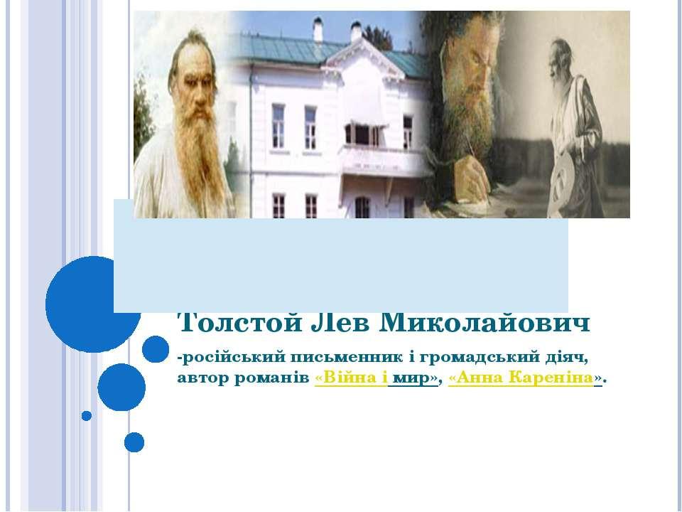 Толстой Лев Миколайович -російський письменник і громадський діяч, автор рома...