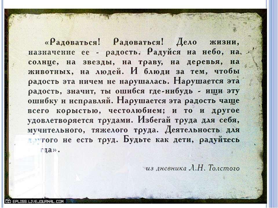Із щоденника Л. Толстого