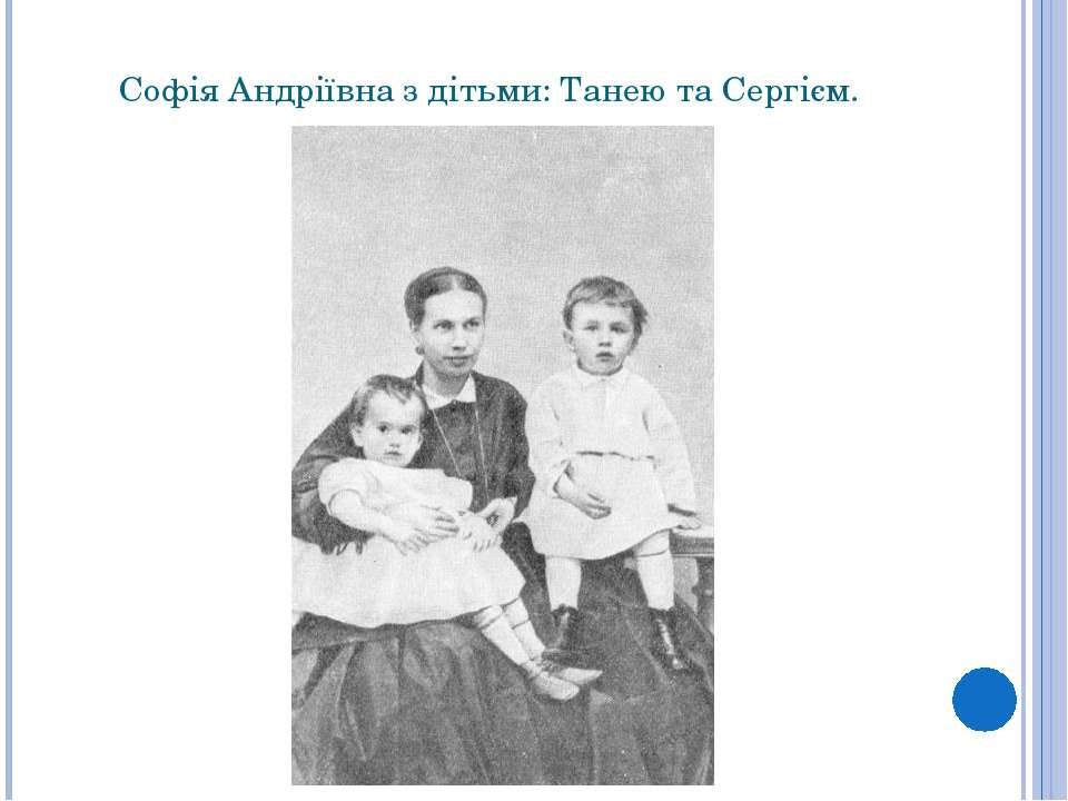 Софія Андріївна з дітьми: Танею та Сергієм.