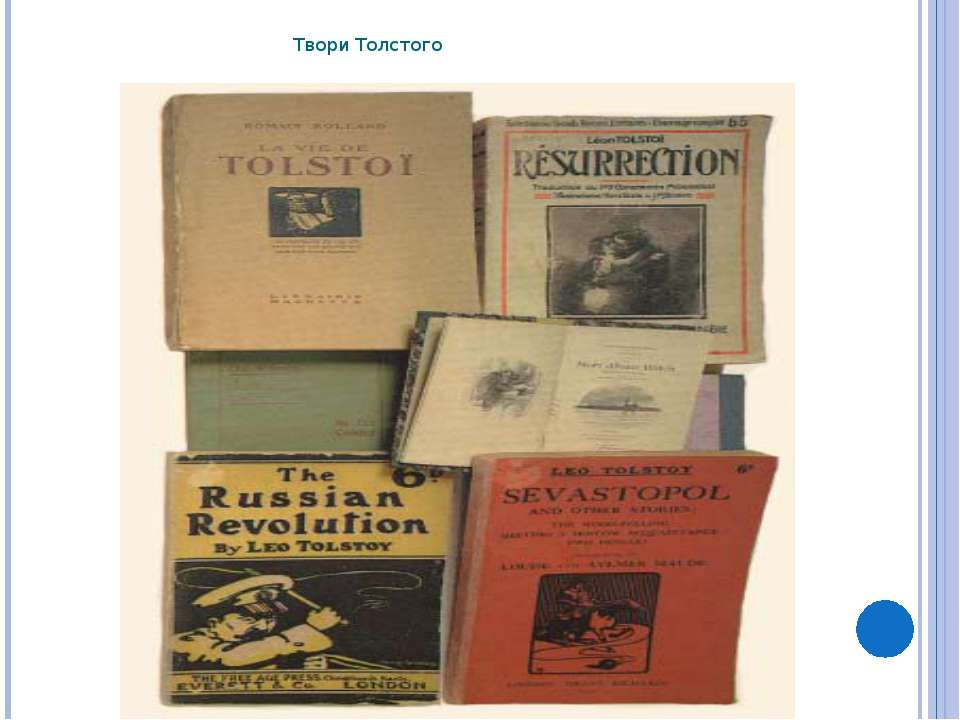 Твори Толстого
