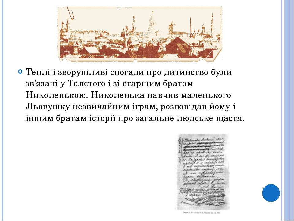 Теплі і зворушливі спогади про дитинство були зв'язані у Толстого і зі старши...