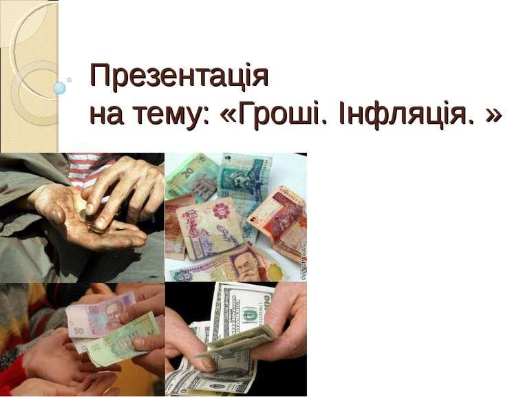 Презентація на тему: «Гроші. Інфляція. »