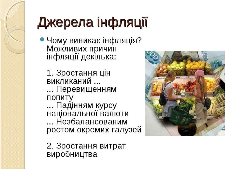 Джерела інфляції Чому виникає інфляція? Можливих причин інфляції декілька: 1....