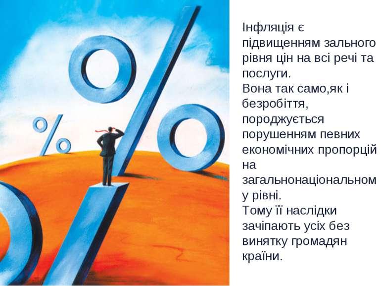 Інфляція є підвищенням зального рівня цін на всі речі та послуги. Вона так са...