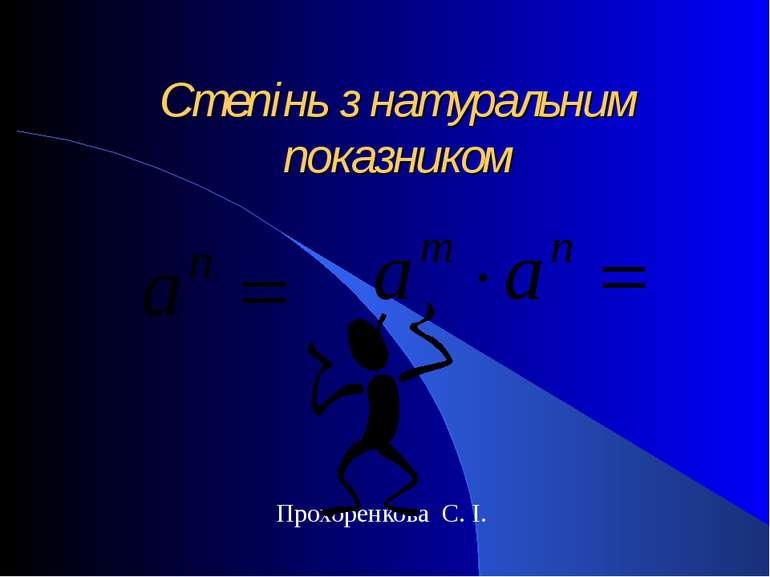Степінь з натуральним показником Прохоренкова С. І.