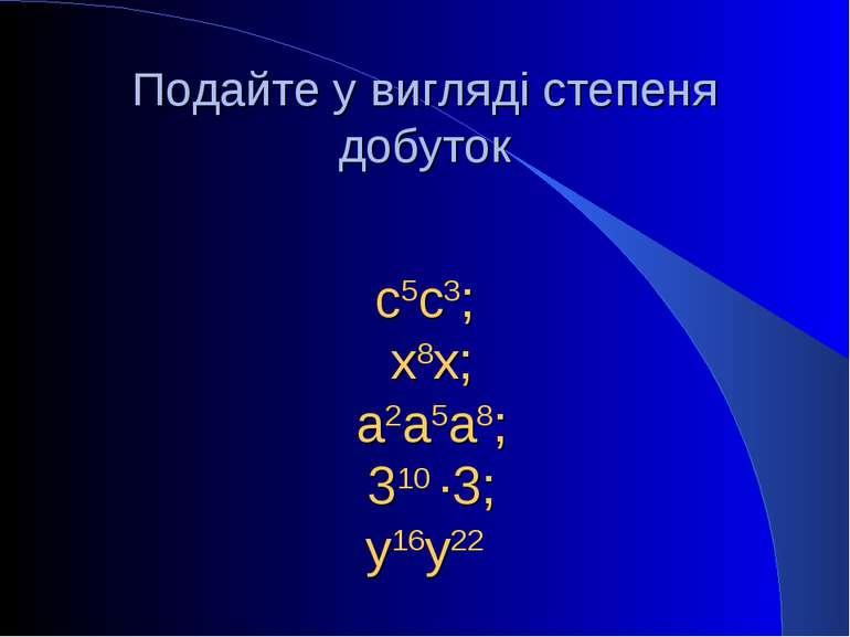 Подайте у вигляді степеня добуток с5с3; х8х; а2а5а8; 310 ∙3; у16у22
