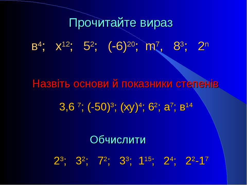 Прочитайте вираз Назвіть основи й показники степенів в4; х12; 52; (-6)20; m7,...