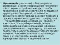 Мультимедіа (у перекладі – багатоваріантне середовище) є новою інформаційною ...