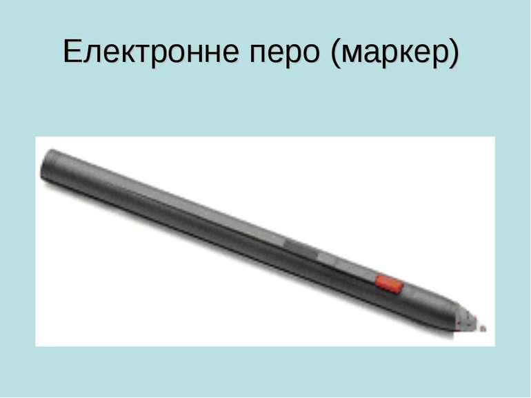 Електронне перо (маркер)