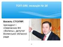 * ТОП-100, позиція № 16 Василь СТОЛЯР, президент і співвласник ФК «Волинь», д...