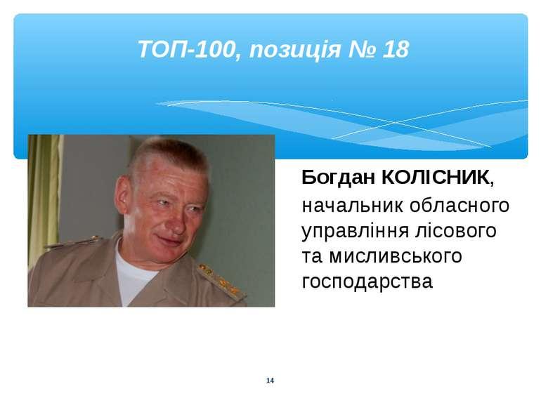 * ТОП-100, позиція № 18 Богдан КОЛІСНИК, начальник обласного управління лісов...