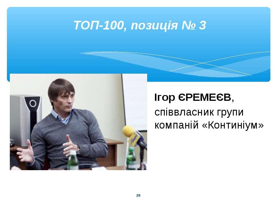 * ТОП-100, позиція № 3 Ігор ЄРЕМЕЄВ, співвласник групи компаній «Континіум»