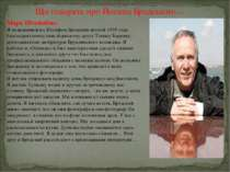 Що говорять про Йосипа Бродського… Марк Штейнбок: Я познакомился с Иосифом Б...