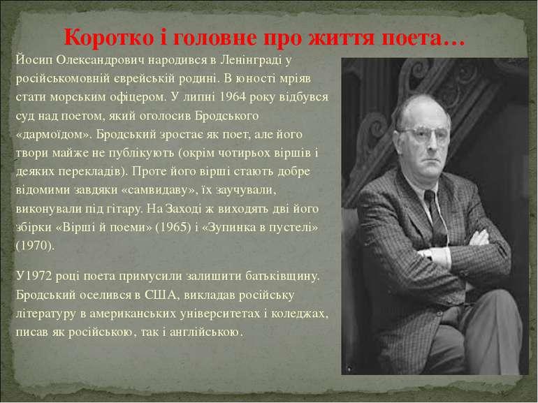 Йосип Олександрович народився в Ленінграді у російськомовній єврейській родин...