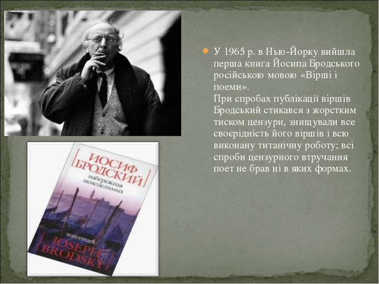 У 1965 р. в Нью-Йорку вийшла перша книга Йосипа Бродського російською мовою «...