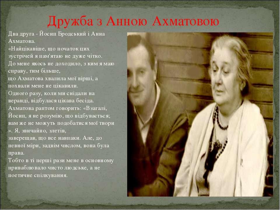 Два друга - Йосип Бродський і Анна Ахматова. «Найцікавіше, що початок цих зус...
