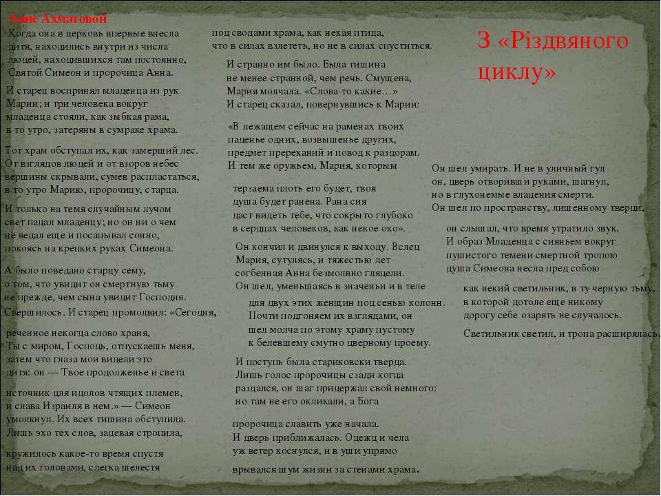 Анне Ахматовой Когда она в церковь впервые внесла дитя, находились внутри из ...