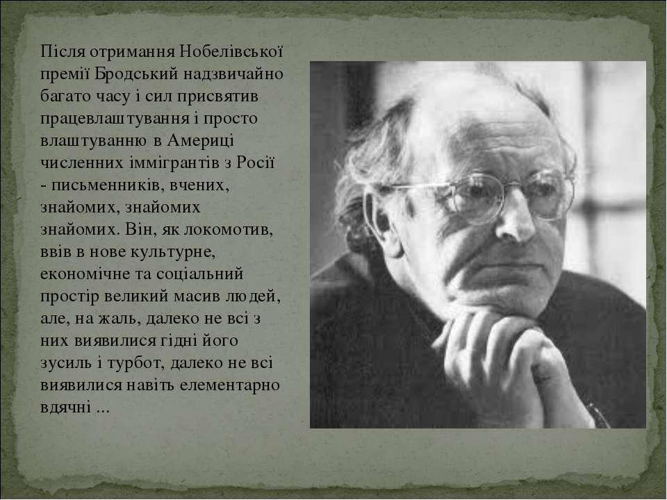 Після отримання Нобелівської премії Бродський надзвичайно багато часу і сил п...