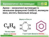 Ароматичні вуглеводні Структурна формула бензену Арени – ненасичені вуглеводн...