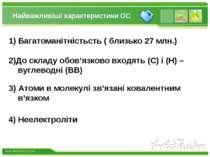 Найважливіші характеристики ОС 1) Багатоманітністьсть ( близько 27 млн.) 2)До...