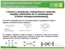 Основні положення теорії будови хімічних сполук. 1. Атоми в молекулах з'єдную...